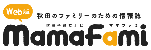 WEB版 ママファミ